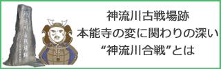 新町の見どころ(神流川古戦場跡)