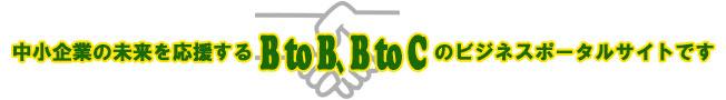 btob-btoc1