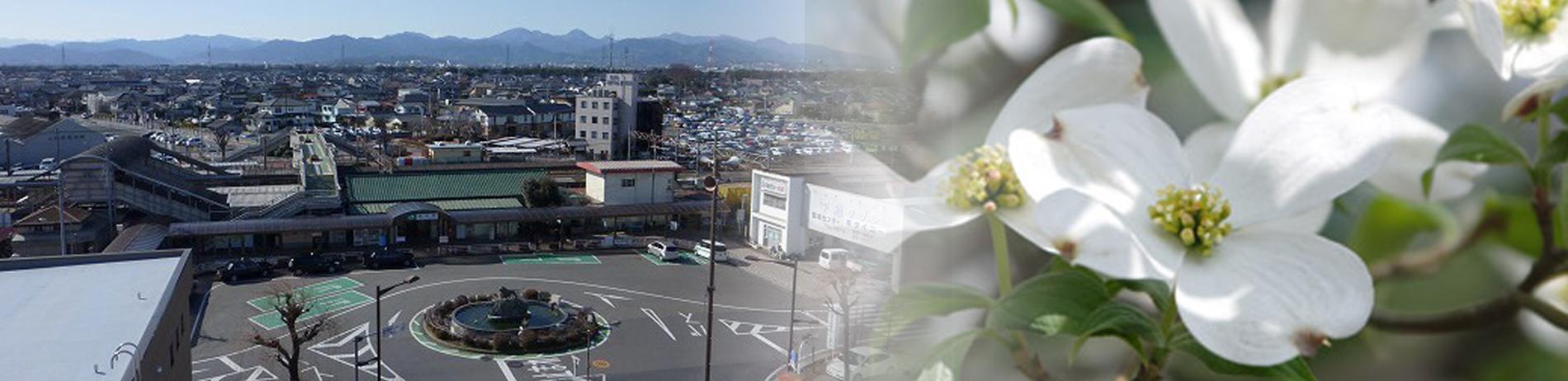 高崎市新町~群馬の南の玄関ここから新しい風が吹く