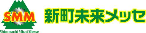 新町未来メッセ ~高崎市新町ものづくり企業ガイド~