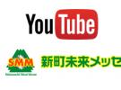 新町未来メッセ参加企業CM動画