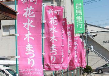 新町花水木まつり開催 4月23日(日)