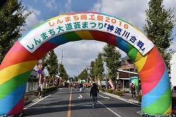 しんまち商工祭2017・しんまち大道芸まつり開催【11・5(日)】
