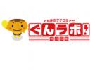 「ぐんラボ!」で高崎市新町の店舗を紹介しております!