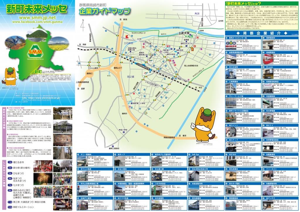 新町未来メッセガイドマップ