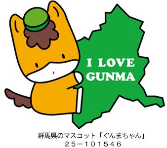 gunma-chan2
