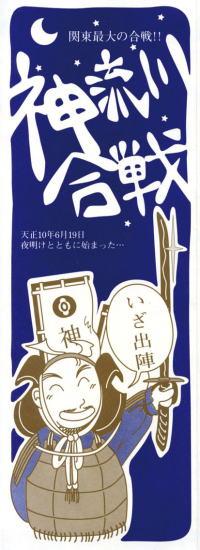 kannagawa_hata1