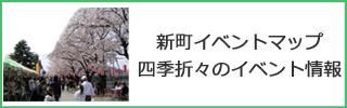 新町の見どころ(新町イベントマップ)
