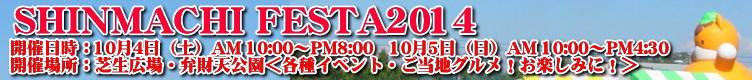 festa-logo-2014