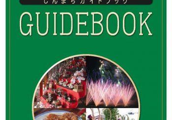 新町ガイドブック発行