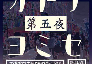 第五夜 オトナヨミセ 七月八日開催