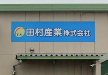 田村産業株式会社